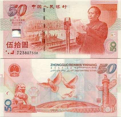 МВФ решил включить китайский юань в корзину резервных валют
