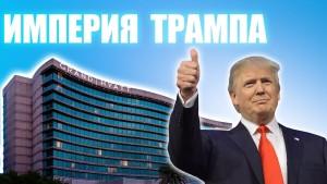 Империя Трампа